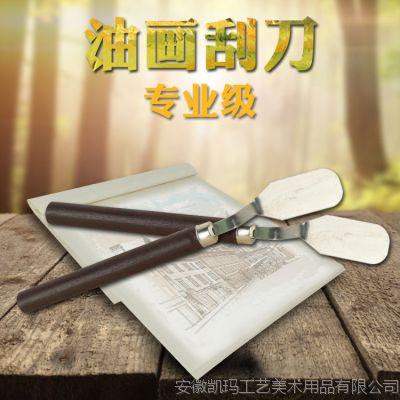 油画长柄刮刀 专业批发 专业画具用品批发美术用品油画刀调色刀