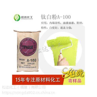 厂家直销锐钛型钛白粉A-100 陶瓷制品调色增白专用钛白粉