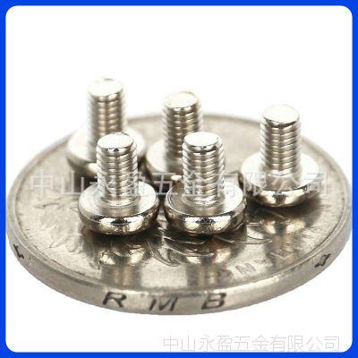 中山佛山黑色小螺丝厂 十字头机牙螺丝钉M1.2M1.4M1.6M1.7M2M2.5