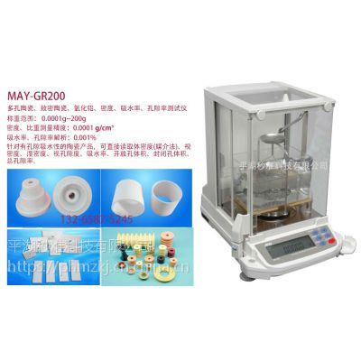 陶瓷生胚件密度计、陶瓷毛坯件密度计、孔隙率、吸水率检测仪MAY-GR200