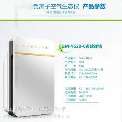 厂家直销OEM空气净化器 多功能负离子家用空气净化机