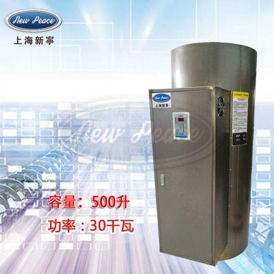 功率30千瓦容积500L上海新宁快速蓄热式热水器NP500-30电热水器