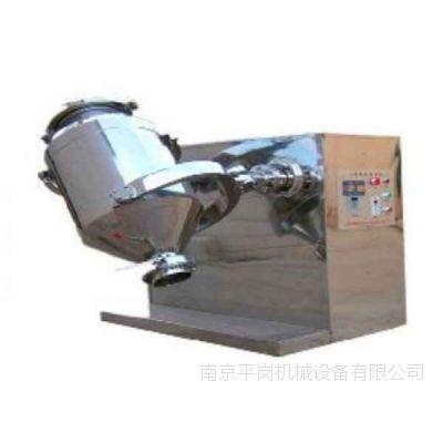 南京三维运动混合机/三维运动混合机价格