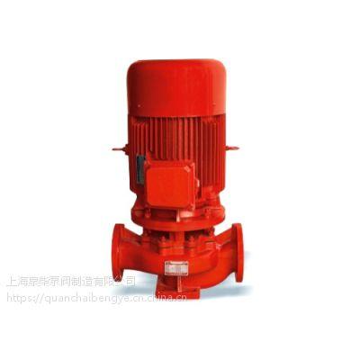 供应立式消防管道泵ISG20-160单级管道泵