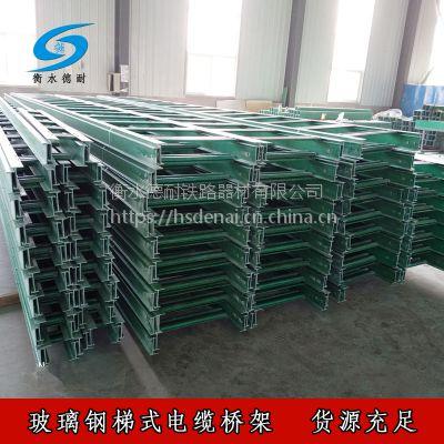 玻璃钢电缆桥架 梯式防腐桥架600-100 电缆桥架的分类与基础知识