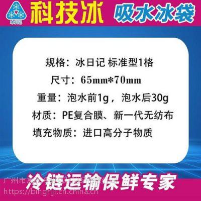 广州航空冰直销、广州航空冰、友联冷链优质(在线咨询)