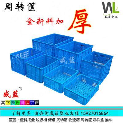 塑料箱 筐 箩 筛 盒 篓 盘 收纳整理 储物 周转 运输加厚新光万嘉