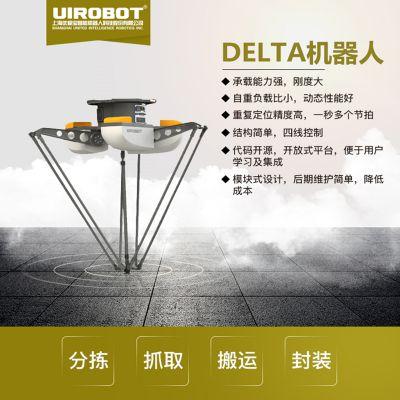 并联蜘蛛手delta四轴机械臂工业机器人分拣食品电子机器人优爱宝 欢迎来电
