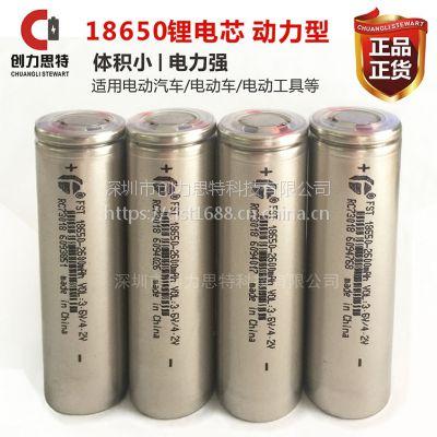 深圳厂家直销18650电池电芯长江福斯特CJ2600mah足容量动力型A品电芯