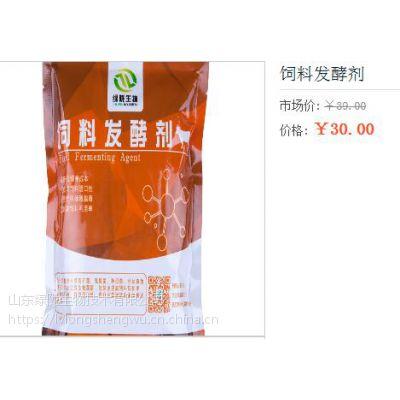 绿陇生物【饲料发酵剂】500克发酵1吨饲料 3-7天发酵完全 高效性