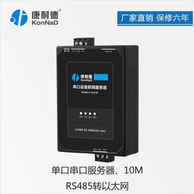 485转rj45信号转换器康耐德串口联网服务器