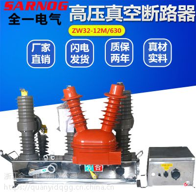 zw32m-12630永磁户外真空断路器10KV智能一体化柱上高压分界开关