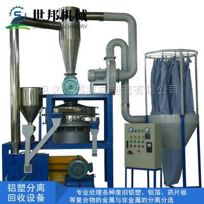世邦机械铝塑分离机铝塑板分离设备