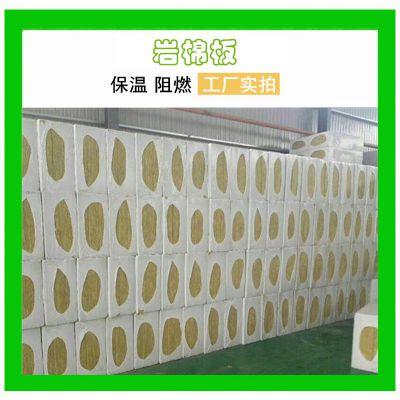 厂家直销A级半硬质岩棉保温板 外墙 屋面保温隔热材料