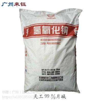 广州片状氢氧化钠 99% 工业级白色片状 现货