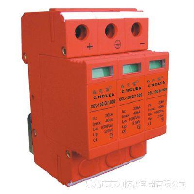 100KA光伏发电专用电涌保护器太阳能浪涌保护器防雷模块厂家直销