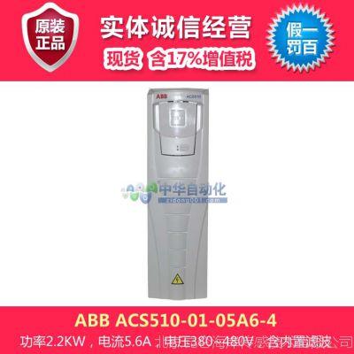 ABB变频器 ACS510-01-05A6-4 2.2KW 380~480V 含税 现货