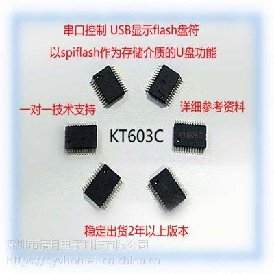 供应KT603C芯片MP3语音芯片ic录放音模块板串口下载语音USB虚拟U盘