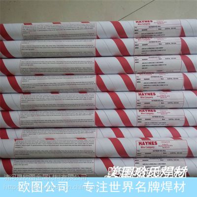 中国区授权总代理美国哈氏合金焊条焊丝