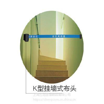 K型挂墙式布头 上海一米线供应商五冠制品专供挂墙式一米线隔离栏配件 采用热处理伸缩系统 可定制