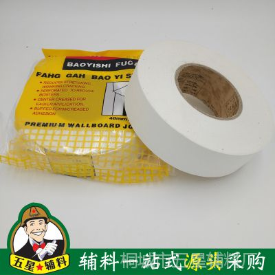 厂家直销牛皮纸接缝纸带 超长薄纸 湿水纤维夹筋 石膏板接缝布带