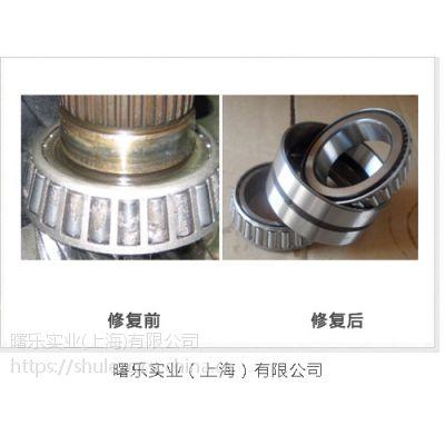 HR 32056XJ/DB-NSK品牌轴承-圆锥滚子轴承修复