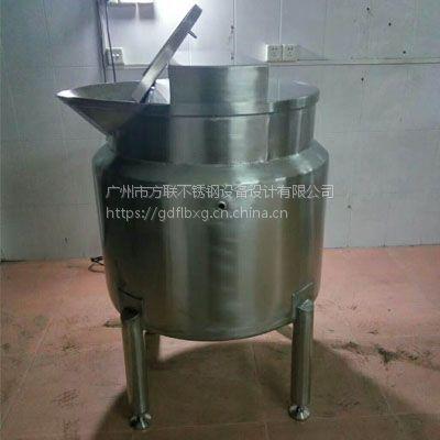 广州方联供应300L不锈钢夹层保温搅拌罐(弧形排料口)304立式三层储存罐