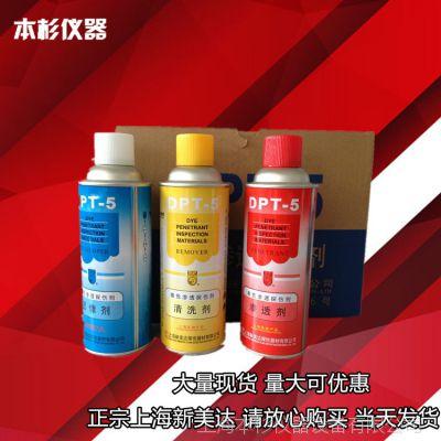 上海新美达 DPT-5探伤剂 着色渗透探伤剂 6瓶套装