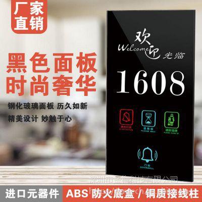 定制型多功能酒店电子门牌 工厂直销智能发光房号牌 触摸式门铃