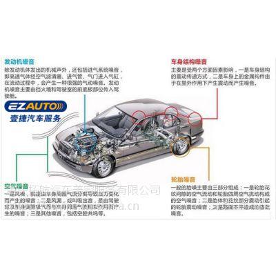 汽车噪音的来源及四门隔音的施工流程!