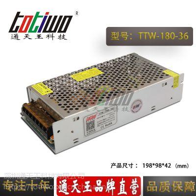 通天王36V5A开关电源、36V180W集中供电监控LED电源TTW-180-36