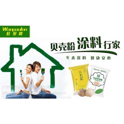 中国十大贝壳粉品牌、贝壳粉十大品牌排行,内墙装修装饰环保涂料,性比价高,色彩风格应有尽有