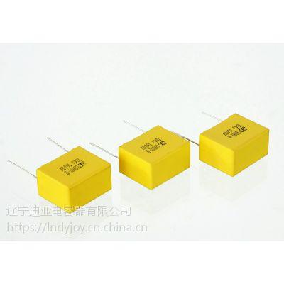 供应CBB21-B金属化聚丙膜塑壳电容器