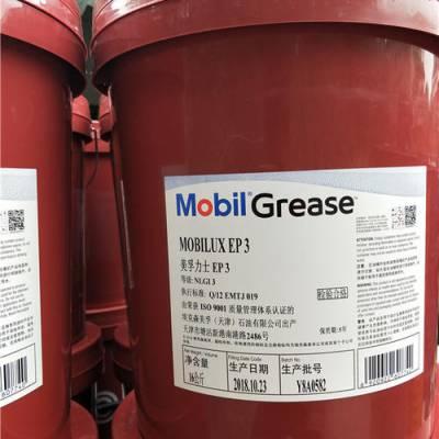 中山供应力士滑脂EP2,Mobilux EP 2,力士EP 3高性能锂基润滑脂,3号黄油