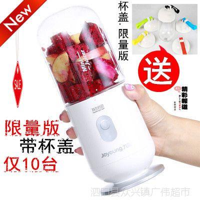 Joyoung/九阳 JYL-C902D便携式榨汁机家用水果小型迷你充电榨汁杯