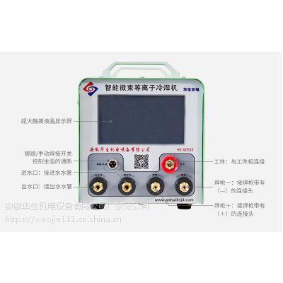 智能微束等离子冷焊机HS-ADS30
