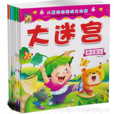 大迷宫宝宝启蒙教育书籍儿童入园学前训练提高观察力亲子共读图书