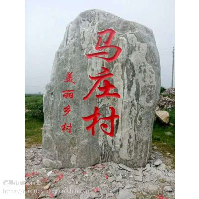 厂家供应直销新乡刻字景观石