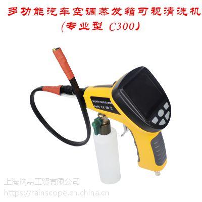 ChinsourcesC300汽车空调可视清洗枪,蒸发箱可视清洗机
