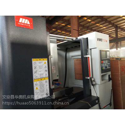原厂折扣机沈阳VMC700P立式加工中心