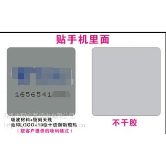 采用全进口吸波材料新型门禁卡 手机贴片门禁 手机贴片感应