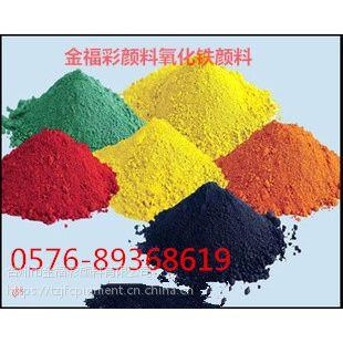 金福彩厂家批发铁红290、 氧化铁颜料