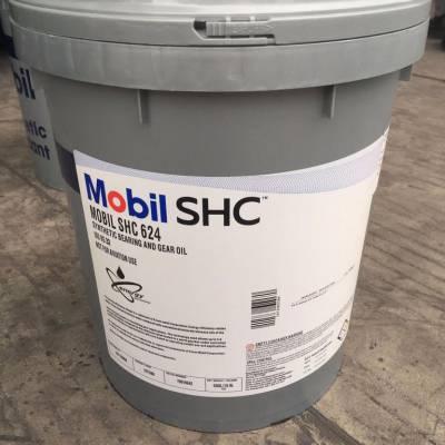 巴彦淖尔供应合成齿轮油SHC 624,Mobil SHC 625性能卓越合成润滑油,齿轮油625