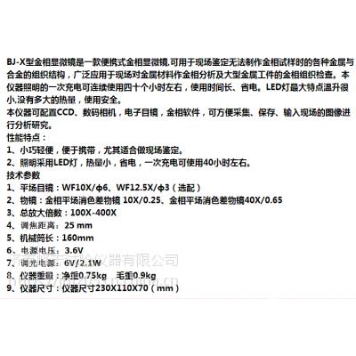 江西南昌选择正置金相显微镜FL7500-认准ISO高端设备服务厂家