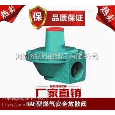 郑州RAF型燃气安全放散阀厂家,纳斯威燃气安全放散阀现货
