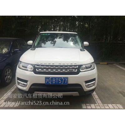 上海租SUV自驾路虎揽胜租车服务、上海租车公司、高端车租赁