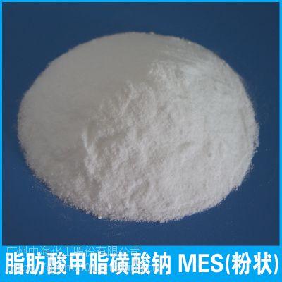 MES 脂肪酸甲酯磺酸钠 MES-粉状 MES表面活性剂 优等纯品