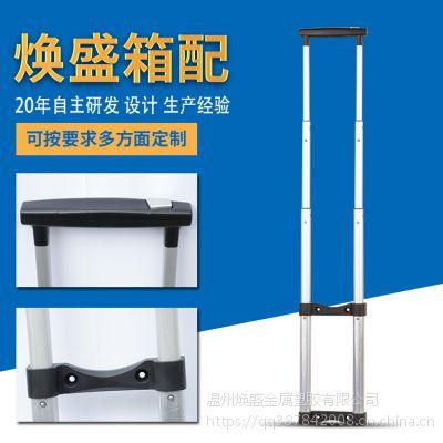 焕盛箱配 厂家供应 箱包配件拉杆 箱包铝拉杆 内铝行李箱拉杆 拉杆箱配件