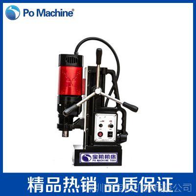 经销 :磁座钻 磁力钻 吸铁钻 钢板钻 磁性电钻 BJ-49/49E/49RE