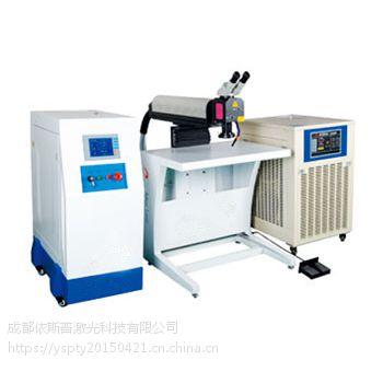 成都依斯普激光科技有限公司升级版 激光焊接机 现货直销